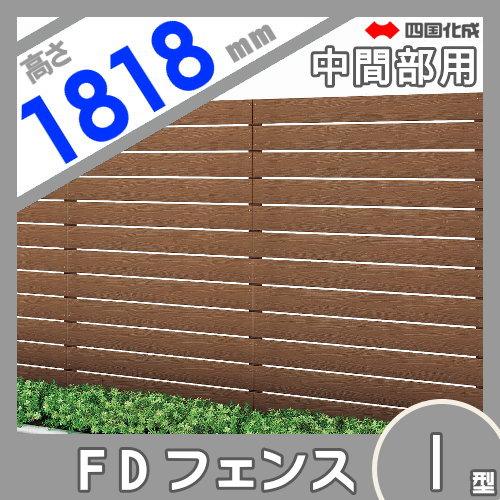 スクリーンフェンス 四国化成 【FDフェンス 1型 本体 H1800 中間部用】 FDF1M-1812 ガーデン DIY 塀 壁 囲い エクステリア