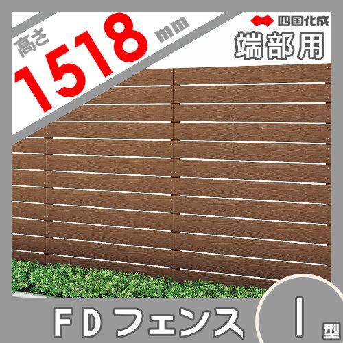 スクリーンフェンス 四国化成 【FDフェンス 1型 本体 H1500 端部用】 FDF1E-1512 ガーデン DIY 塀 壁 囲い エクステリア