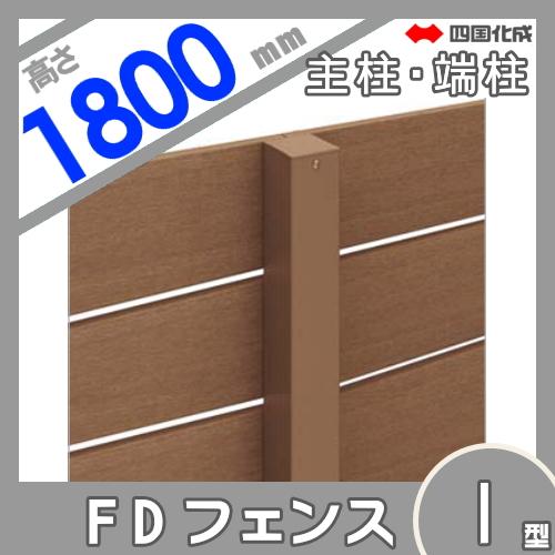 スクリーンフェンス 四国化成 FDフェンス【1型用 主柱・端柱 H1800】 12MP-18 ガーデン DIY 塀 壁 囲い エクステリア