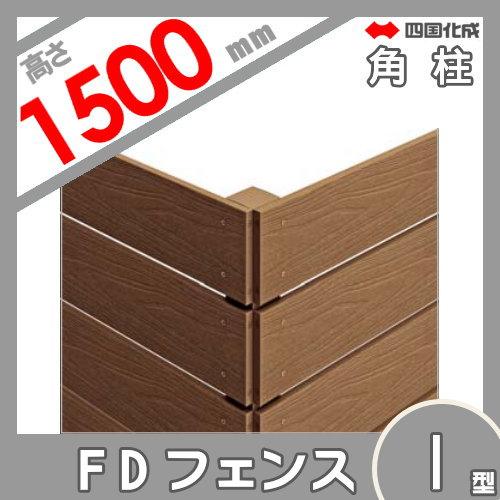 スクリーンフェンス 四国化成 FDフェンス【1型用 角柱 H1500】 12RP-15 ガーデン DIY 塀 壁 囲い エクステリア