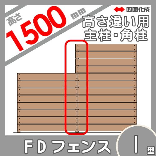 スクリーンフェンス 四国化成 FDフェンス【1型用 高さ違い施工用 主柱・角柱 H1500】 15TMP-15 ガーデン DIY 塀 壁 囲い エクステリア
