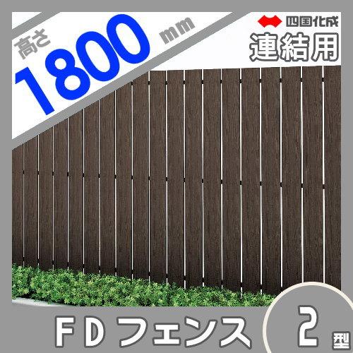 スクリーンフェンス 四国化成 【FDフェンス 2型 本体 H1800 連結用】 FDF2L-1812 ガーデン DIY 塀 壁 囲い エクステリア