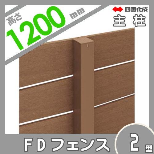 スクリーンフェンス 四国化成 FDフェンス【2型用 主柱 H1200】 13MP-12 ガーデン DIY 塀 壁 囲い エクステリア