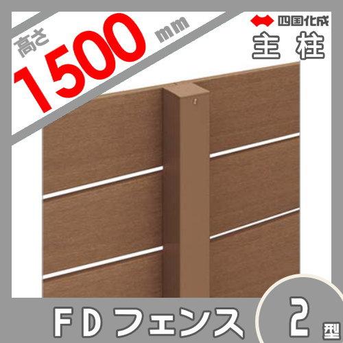 スクリーンフェンス 四国化成 FDフェンス【2型用 主柱 H1500】 13MP-15 ガーデン DIY 塀 壁 囲い エクステリア