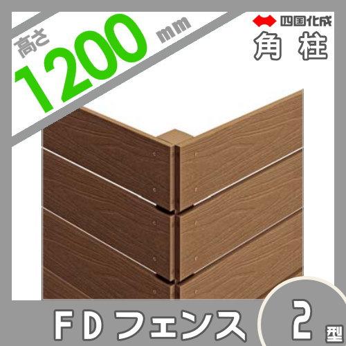 スクリーンフェンス 四国化成 FDフェンス【2型用 角柱 H1200】 13RP-12 ガーデン DIY 塀 壁 囲い エクステリア