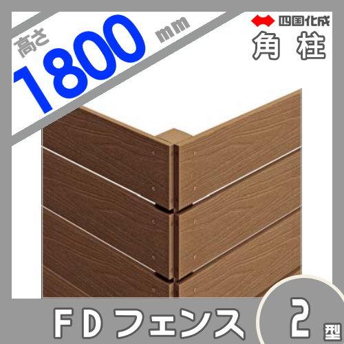 スクリーンフェンス 四国化成 FDフェンス【2型用 角柱 H1800】 13RP-18 ガーデン DIY 塀 壁 囲い エクステリア
