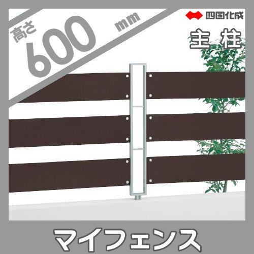 アルミフェンス 四国化成 マイフェンス【S1型用 主柱 H600】 05MP-06MS ガーデン DIY 塀 壁 囲い エクステリア
