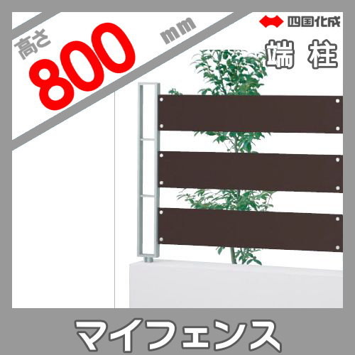 アルミフェンス 四国化成 マイフェンス【S1型用 端柱 H800】 05EP-08MS ガーデン DIY 塀 壁 囲い エクステリア