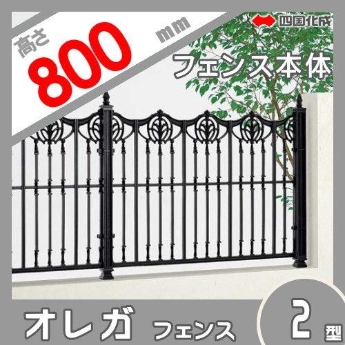 鋳物フェンス 四国化成 【オレガフェンス 2型 フェンス本体 H800】 ORGF2-0810BK ガーデン DIY 塀 壁 囲い エクステリア