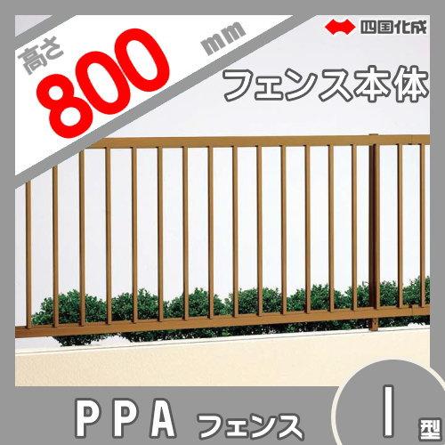 送料無料合計21600円以上お買上げでアルミフェンス 四国化成 【フェンス PPA1型 傾斜地共用 フェンス本体 H800】 PPA1-0820  ガーデン DIY 塀 壁 囲い エクステリア