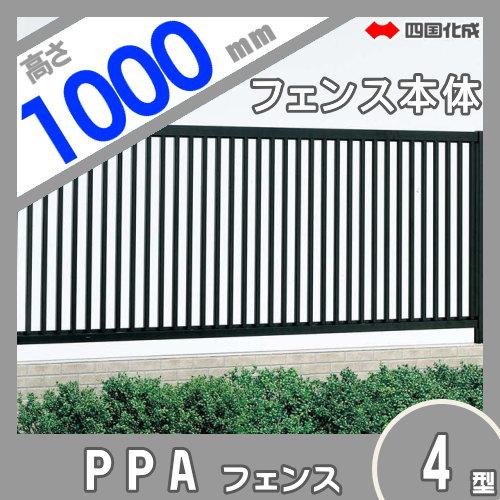 アルミフェンス 四国化成 【フェンス PPA4型 傾斜地共用 フェンス本体 H1000】 PPA4-1020  ガーデン DIY 塀 壁 囲い エクステリア
