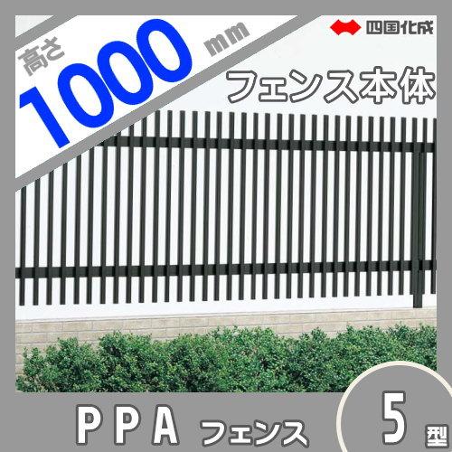 アルミフェンス 四国化成 【フェンス PPA5型 傾斜地共用 フェンス本体 H1000】 PPA5-1020  ガーデン DIY 塀 壁 囲い エクステリア