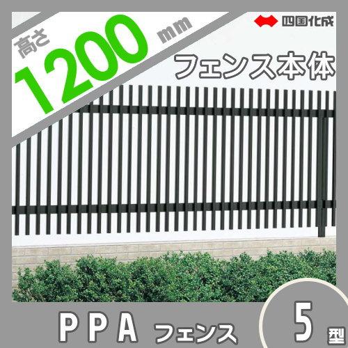 アルミフェンス 四国化成 【フェンス PPA5型 傾斜地共用 フェンス本体 H1200】 PPA5-1220  ガーデン DIY 塀 壁 囲い エクステリア
