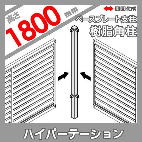アルミフェンス 四国化成 ハイパーテーション【GM1型 ベースプレート支柱用 角柱 H1800 木質樹脂支柱】(角度90°)04RPB-18 ガーデン DIY 塀 壁 囲い エクステリア