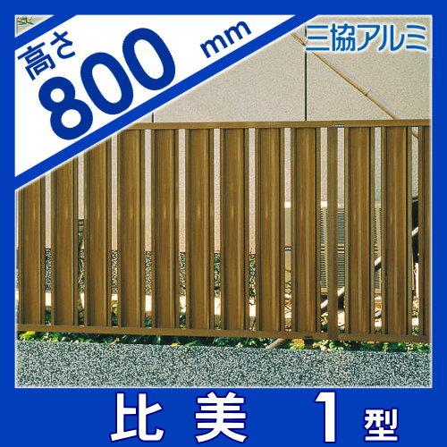 アルミフェンス 三協アルミ 【比美1型 フェンス本体 H800】フリー支柱タイプFCH-1 ガーデン DIY 塀 壁 囲い エクステリア アルミ