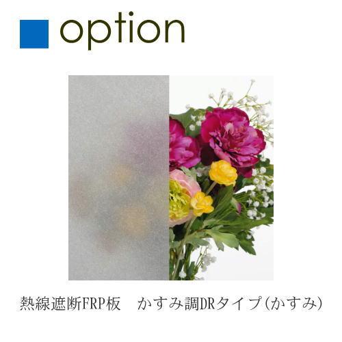 カーポート オプション 三協アルミ 【熱線遮断FRP板DRタイプ】 4Gフォーグ 共通オプション