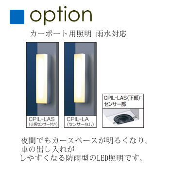 カーポート オプション 三協アルミ 【照明器具 】 共通オプション