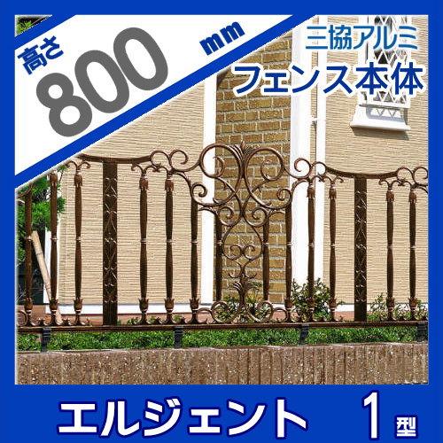 鋳物フェンス 三協アルミ エルジェント1型【フリー支柱タイプ フェンス本体 H600 呼称1006】1000×600 ガーデン DIY 塀 壁 囲い エクステリア