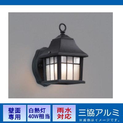 エクステリア 屋外 照明 ライト【三協アルミ】 照明器具 ポーチライト【 PD24型 ブラック 上面遮光】
