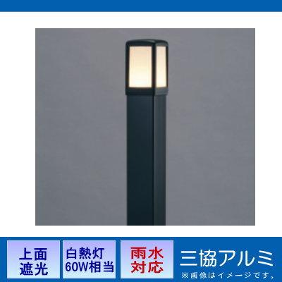 エクステリア 屋外 照明 ライト【三協アルミ】 照明器具 ガーデンライト【 GD8型 ブラック 】