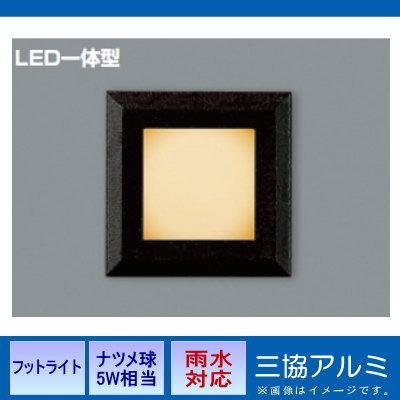 エクステリア 屋外 照明 ライト【三協アルミ】 照明器具 フットライト【 UF6型 ブラック 】