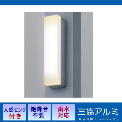 エクステリア 屋外 照明 ライト【三協アルミ】 カーポート用照明【 CPIL-LAS型 人感センサー付き】