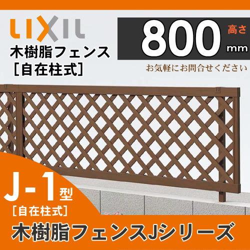 フェンス LIXIL リクシル 【木樹脂フェンス J1型 フェンス本体 H800】 目隠し ガーデン DIY 塀 壁 囲い エクステリア 新日軽