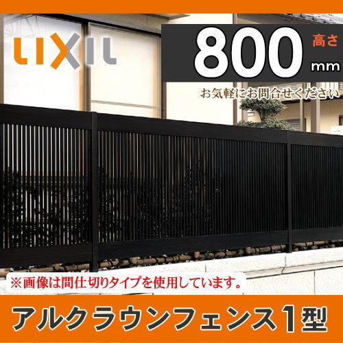 アルミフェンス LIXIL リクシル 【アルクラウンフェンス1型 高さ800mm フリーポールタイプ】 ガーデン DIY 塀 壁 囲い エクステリア 縦格子 LIXIL