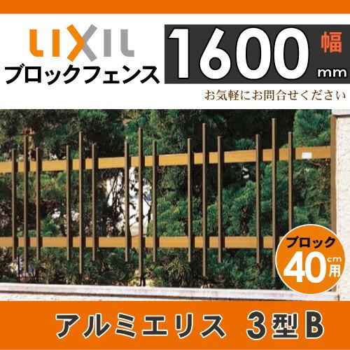 送料無料合計21600円以上お買上げでアルミフェンス LIXIL リクシル 【ブロックフェンス アルミエリス3型B W1600×H600mm】 ガーデン DIY 塀 壁 囲い エクステリア LIXIL