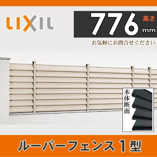 アルミフェンス LIXIL リクシル 【ルーバーフェンス1型 W2000×H776mm】呼称 T-8 形材フェンス ガーデン DIY 塀 壁 囲い エクステリア LIXIL