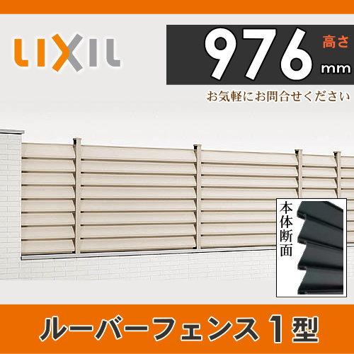 アルミフェンス LIXIL リクシル 【ルーバーフェンス1型 W2000×H976mm】呼称 T-10 形材フェンス ガーデン DIY 塀 壁 囲い エクステリア LIXIL