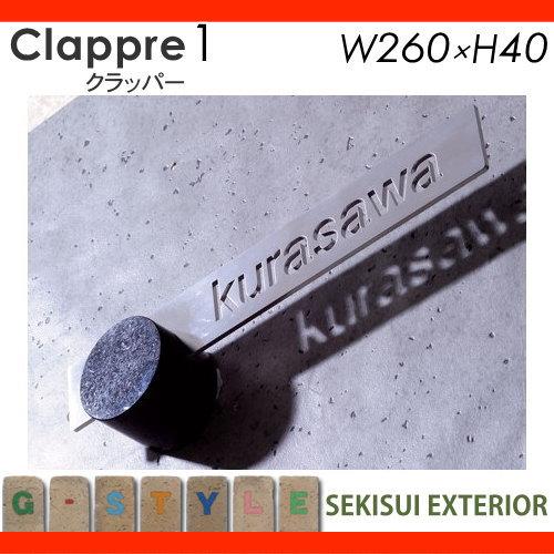 表札 御影石 ネームプレート セキスイエクステリア 【Clapper1 クラッパー1】W260 x H40 x t3mm サイン 御影石 ステンレス セキスイデザインワークス