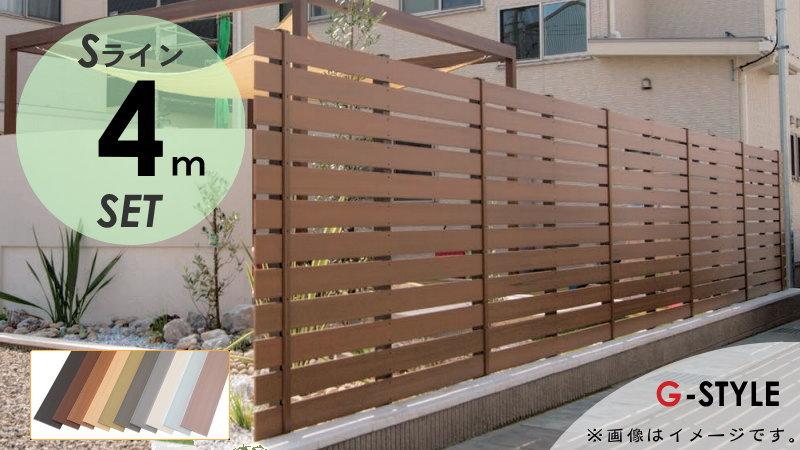 【目隠しフェンス】【オリジナルDIYフェンス】 Bウッドスタイル Sライン【約4M(2スパン分)H1600mm×L3990mm用 組立て部材セット】ウッドスタイルフェンスセット 【人工ウッド 人工木材 樹脂製 フェンス横張り 樹脂製フェンス板材】