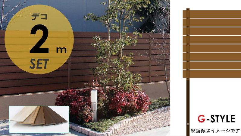【目隠しフェンス】【オリジナルDIYフェンス】 Bウッドスタイル デコ ハーフタイプ【約2M(1スパン分) H1800mm×L1995mm用 組立て部材セット】ウッドスタイルフェンスセット 【人工ウッド 人工木材 樹脂製 フェンス横張り 樹脂製フェンス板材】