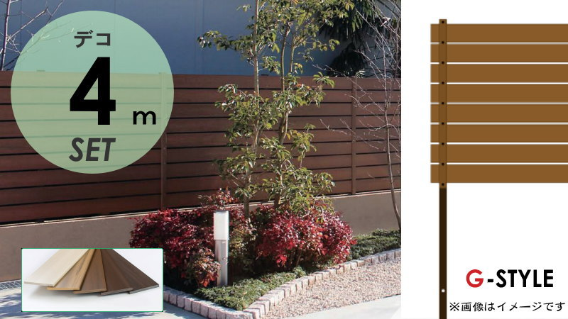 【目隠しフェンス】【オリジナルDIYフェンス】 Bウッドスタイル デコ ハーフタイプ【約4M(2スパン分) H1800mm×L3990mm用 組立て部材セット】ウッドスタイルフェンスセット 【人工ウッド 人工木材 樹脂製 フェンス横張り 樹脂製フェンス板材】
