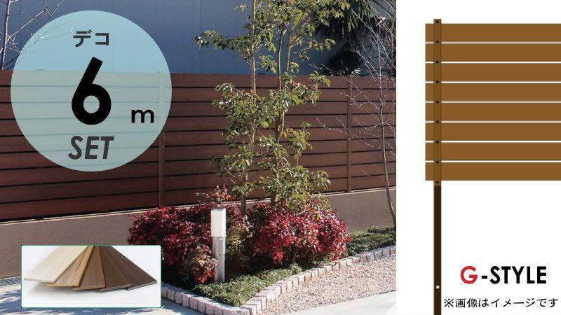 【目隠しフェンス】【オリジナルDIYフェンス】 Bウッドスタイル デコ ハーフタイプ【約6M(3スパン分) H1800mm×L5985mm用 組立て部材セット】ウッドスタイルフェンスセット 【人工ウッド 人工木材 樹脂製 フェンス横張り 樹脂製フェンス板材】