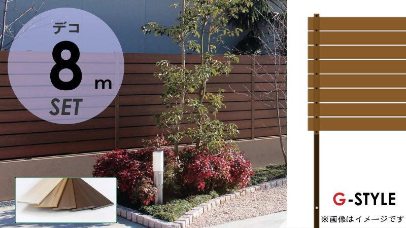 【目隠しフェンス】【オリジナルDIYフェンス】 Bウッドスタイル デコ ハーフタイプ【約8M(4スパン分) H2000mm×L7980mm用 組立て部材セット】ウッドスタイルフェンスセット 【人工ウッド 人工木材 樹脂製 フェンス横張り 樹脂製フェンス板材】