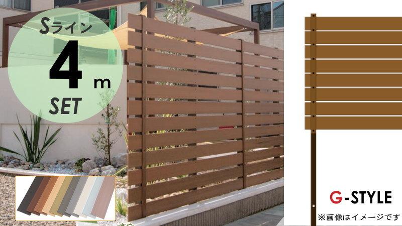 【目隠しフェンス】【オリジナルDIYフェンス】 Bウッドスタイル Sライン ハーフタイプ【約4M(2スパン分) H2000mm×L3990mm用 組立て部材セット】ウッドスタイルフェンスセット 【人工ウッド 人工木材 樹脂製 フェンス横張り 樹脂製フェンス板材】