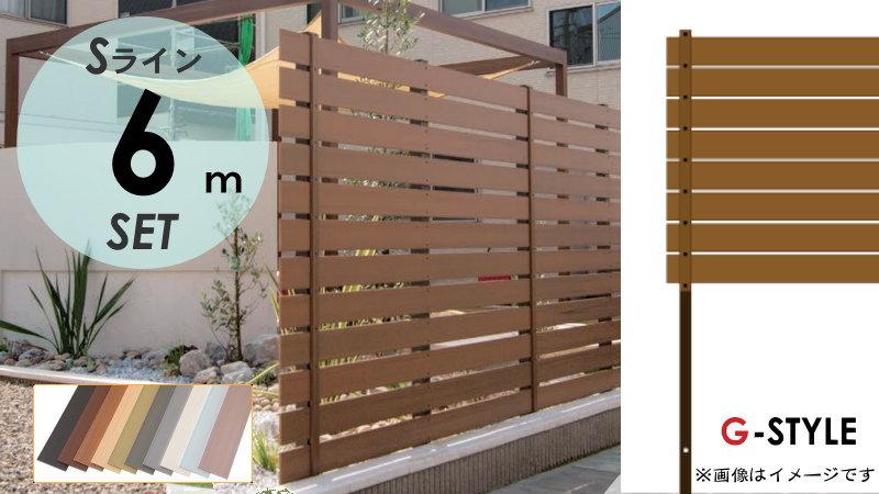 【目隠しフェンス】【オリジナルDIYフェンス】 Bウッドスタイル Sライン ハーフタイプ【約6M(3スパン分) H1600mm×L5985mm用 組立て部材セット】ウッドスタイルフェンスセット 【人工ウッド 人工木材 樹脂製 フェンス横張り 樹脂製フェンス板材】