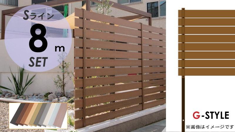 【目隠しフェンス】【オリジナルDIYフェンス】 Bウッドスタイル Sライン ハーフタイプ【約8M(4スパン分) H1800mm×L7980mm用 組立て部材セット】ウッドスタイルフェンスセット 【人工ウッド 人工木材 樹脂製 フェンス横張り 樹脂製フェンス板材】