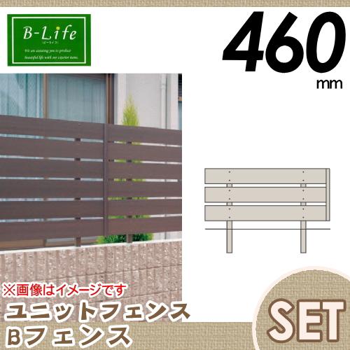 樹脂製 フェンス 【ユニット型ウッドフェンス 3型 W1000×H460】 目隠し DIY ユニット エコ WOOD STYLE
