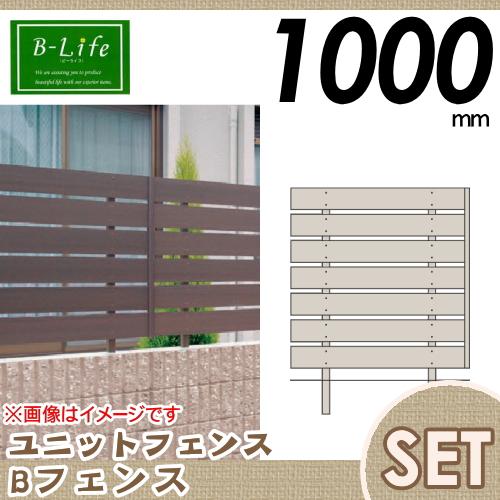樹脂製 フェンス 【ユニット型ウッドフェンス 7型 W1000×H1000】 目隠し DIY ユニット エコ WOOD STYLE