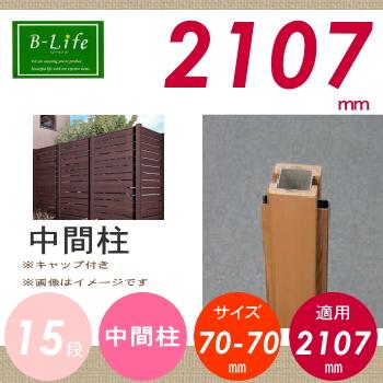 【目隠しフェンス】【DIYフェンス】 【中間柱-H2107】【Bウッドスタイル 間仕切タイプB 中間柱 15段(T-21)】 【人工ウッド 人工木材 樹脂製 フェンス横張り 樹脂製フェンス板材】