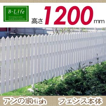 【目隠しフェンス】【DIYフェンス】 【H1200(T-12) 】【アンの家High T-12 H1200 本体】幅1050mm×高さ1120mm 【人工ウッド 人工木材 樹脂製 フェンス縦張り 樹脂製フェンス板材】