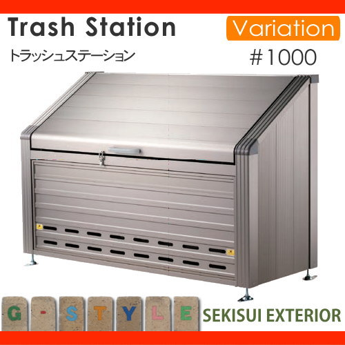 [SED]ゴミ収納庫セキスイエクステリア Trash Station トラッシュステーション【ゴミ収納庫#1000 W1800×H1130×D680 CRA003】 物置 小型物置 収納 倉庫 セキスイデザインワークス