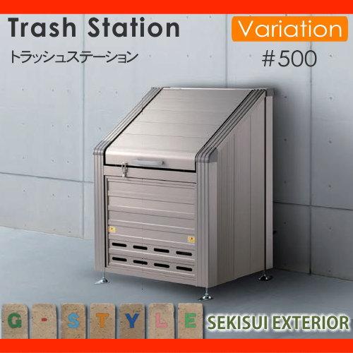 [SED]ゴミ収納庫セキスイエクステリア Trash Station トラッシュステーション【ゴミ収納庫#500 W900×H1130×D680 CRA001】 物置 小型物置 収納 倉庫 セキスイデザインワークス