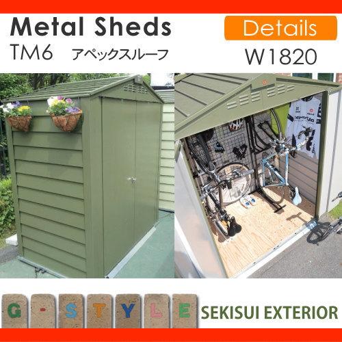 [SED]TRIMETALS社製収納庫セキスイエクステリア Metal Sheds メタルシェッド【TM6 アペックスルーフ QHF06A】 ※現場組立品 物置 小型物置 収納 倉庫 セキスイデザインワークス