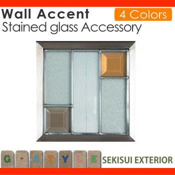 Wall Accent ウォールアクセント StainedglassAccessory ステンドグラスアクセサリー【ステンドグラスアクセサリー W52 QDJ01B】 壁飾り ウォールアクセサリー セキスイエクステリア セキスイデザインワークス