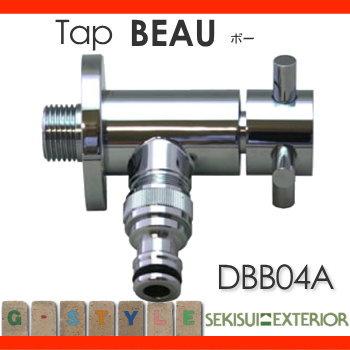 立水栓用 水栓柱用 蛇口 セキスイエクステリア Tap 【BEAU(ボー) DBB04A】ホースジョイント付属 タップ シンプル ガーデニング 庭まわり 水廻り ウォーターアイテム
