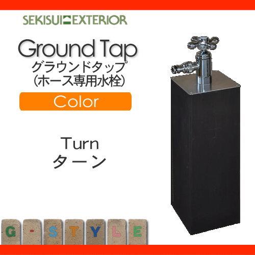 立水栓 水栓柱 コンセント セキスイエクステリア かわいい Water Post【GroundTap グラウンドタップ(ホース専用水栓) ターン】蛇口付DBD03A ガーデニング 庭まわり 水廻り ウォーターアイテム